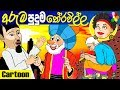Sinhala Jokes for Kids -NASRUDIN'S RIDDLE- Sinhala Children's Cartoon
