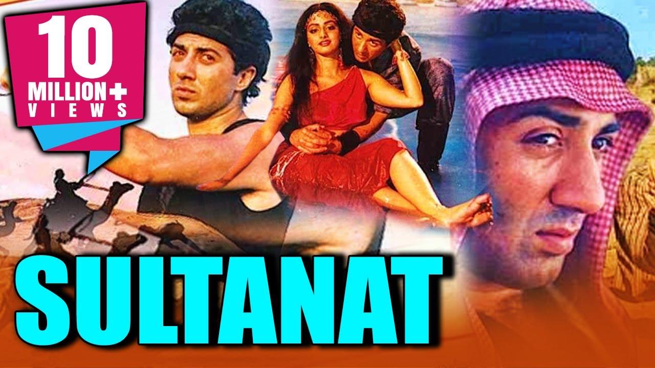 सल्तनत (१९८६) - धर्मेंद्र और सनी देओल की सुपरहिट हिंदी मूवी| श्रीदेवी, करण कपूर | Sultanat