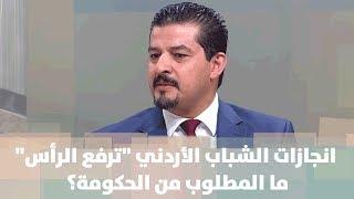 """د. ثابت النابلسي - انجازات الشباب الأردني """"ترفع الرأس"""" ... ما المطلوب من الحكومة؟"""