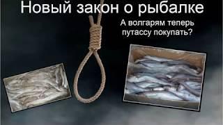 Новый Закон о Рыбалке.  А Волгарям Путассу Покупать?