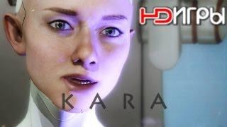 KARA. Концепт от компании Quantic Dream на русском. HD