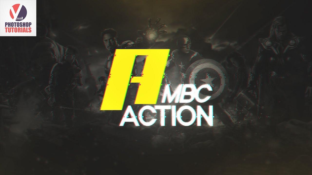 طريقة عمل شعار قناة MBC Action بسهولة + خلفية احترافية