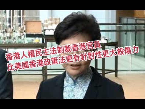 香港人權民主法制裁香港官員 比美國香港政策法更有針對性更大殺傷力