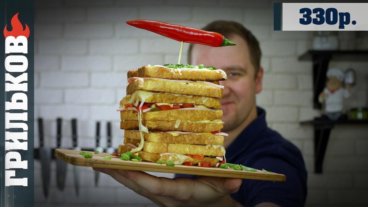 Бутерброд: Разорви