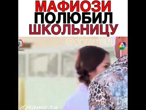 Мафиози полюбил школьницу Лакорн «Буря страсти»