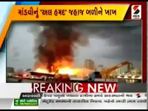Mandvi's  'Al Hamad' ship fire at Sharjah port ॥ Sandesh News