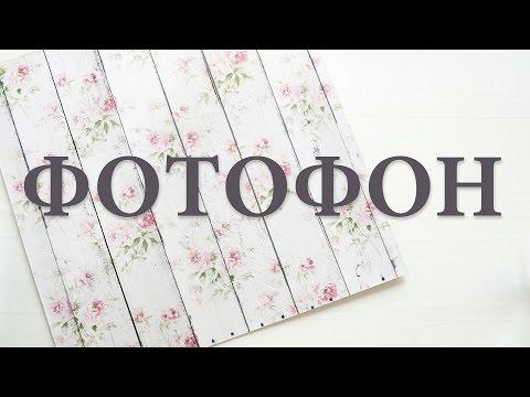 Фотофон Доски с рисунком из Сима-Ленд. Скрапбукинг/Творчество
