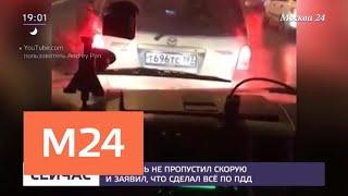 Водителю Mazda грозит штраф или лишение прав за непропуск скорой помощи - Москва 24