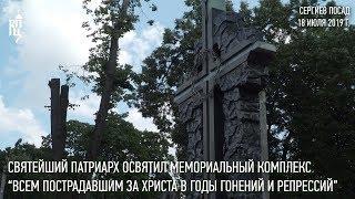Святейший Патриарх освятил памятник «Всем пострадавшим за Христа в годы гонений и репрессий»