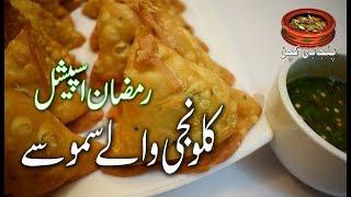 Kalonji Walay Samosy کلونجی والے سموسے Black Cumin Samosas Ramazan Special Recipe (Punjabi Kitchen)