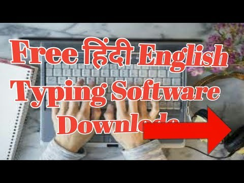Hindi Typing Software Free Download | Hindi English Typing Master|Best Free Typing Software |