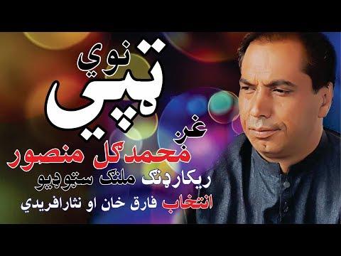 pashto-new-tape-(ټپې)-by-m-gul-mansoor