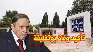 تأكيد خبر وفاة الرئيس الجزائري عبد العزيز بوتفليقة من عدمه بعد تجهيزات مقبرة العالية