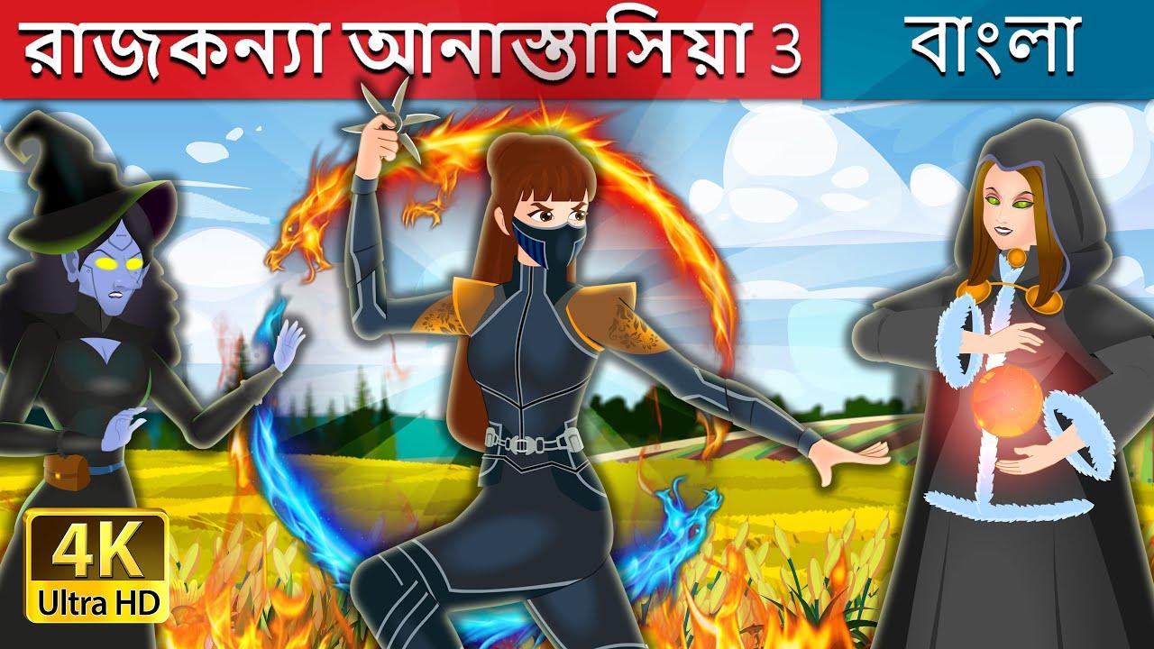 রাজকন্যা আনাস্তাসিয়া 3   Princess Anastasia 3   Bangla Cartoon   Bengali Fairy Tales