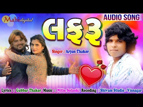 Lafru | Arjun Thakor New Song | Gabbar Thakor Letest Love Song 2019