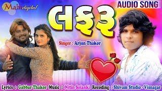 Lafru Arjun Thakor New Song Gabbar Thakor Letest Love Song 2019