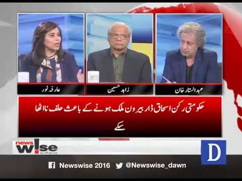 Newswise - 12 March, 2018 - Dawn News
