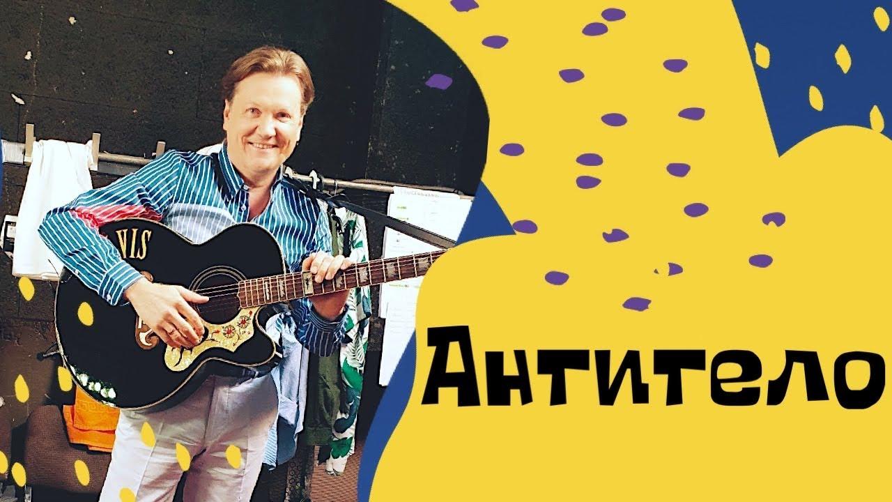 Вячеслав написал песню про антитела!