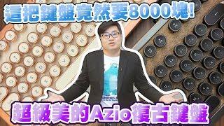 【Joeman】這把鍵盤竟然要8000塊!美到令人窒息的Azio復古鍵盤 Retro Classic開箱 Unboxing