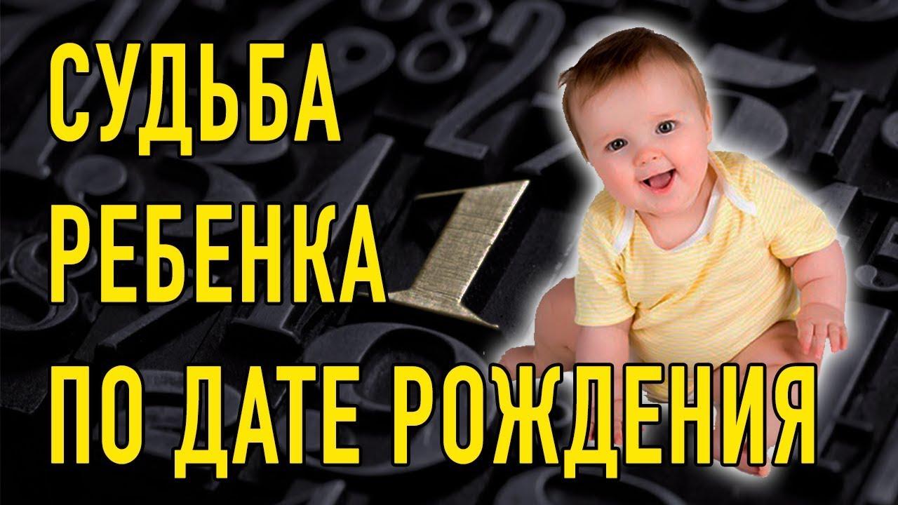 Рассчитать имя будущего ребенка