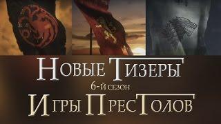 Тизеры к 6-му сезону Игры престолов - что они говорят о будущих событиях сериала!