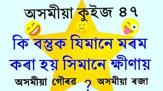 অসমীয়া গৌৰৱ/ অসমীয়া ৰজা?    ASSAM, Gk Assamese Quiz, assamese funny video, অসমীয়া কুইজ ৪৭