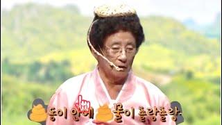 [인기급상승] 역대급 강릉사투리할머니 경연개회