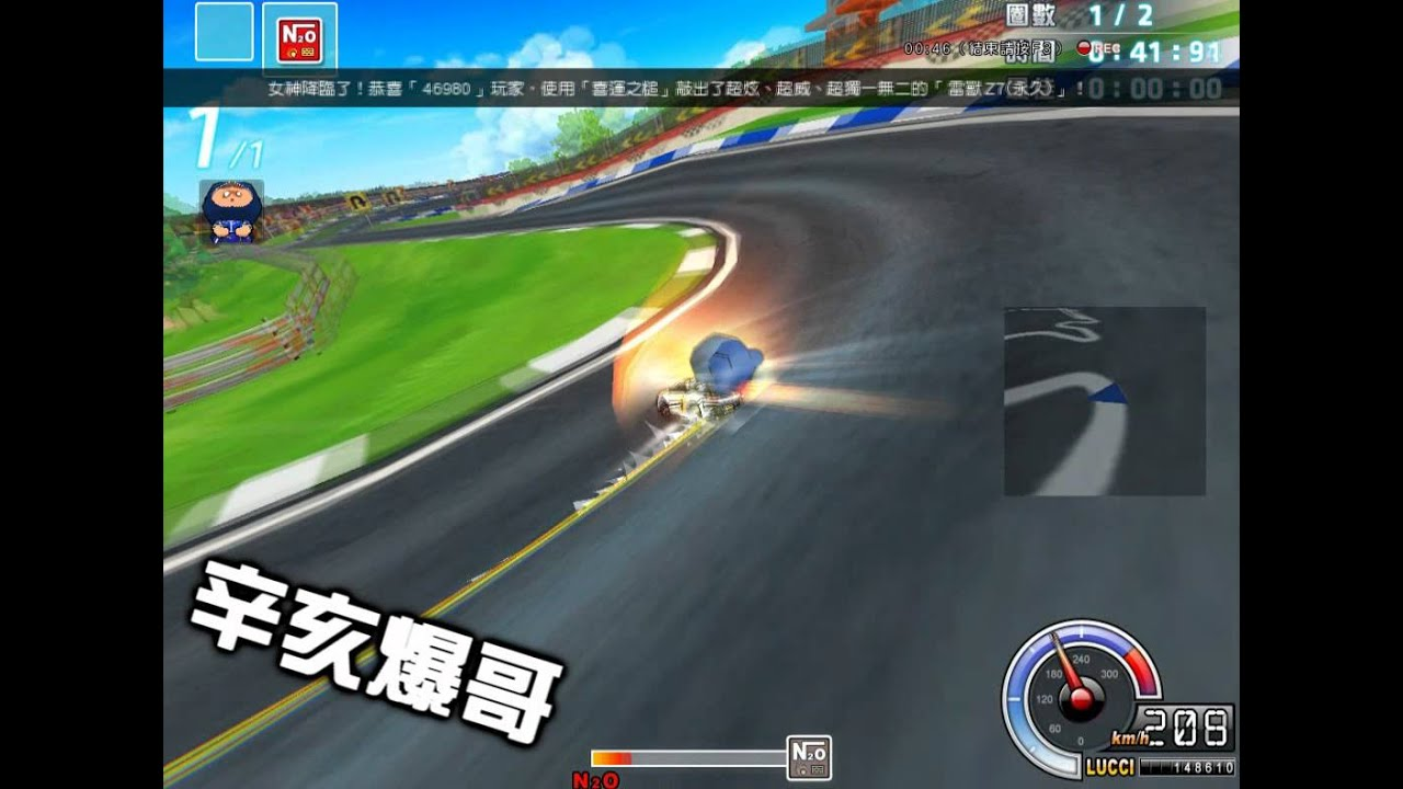 辛亥爆哥 S2 個人 WKC巴西F1賽道 1:58.35 魔光騎士Z7 胎痕版 - YouTube