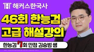 한능검 대비 제46회 한국사능력검정시험 고급 해설강의 …