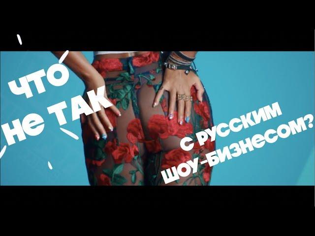 ШОК! Разгадка, ПОЧЕМУ русский шоу бизнес такой ОТСТОЙ!!