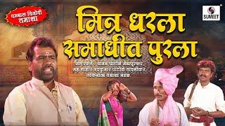 Mitra Dharala Samadhit Purala - Sumeet Music - Marathi Comedy Tamasha