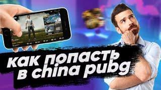 КАК СКАЧАТЬ КИТАЙСКИЙ PUBG MOBILE (Game for Peace) НА IOS И ANDROID В 2021 ГОДУ screenshot 4