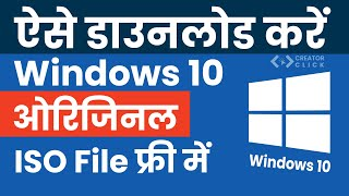 Gambar cover How to Download Original Windows 10  Latest ISO File from Windows