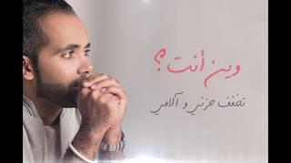 Mohammed Quraish ... samahtik - With Lyrics | محمد قريش … سامحتك - بالكلمات
