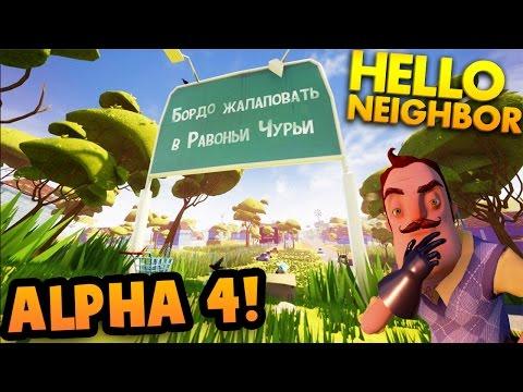 HELLO NEIGHBOR ALPHA 4 NEWS! HELLO NEIGHBOR IN RUSSIA!? | Hello Neighbor Alpha 4 News