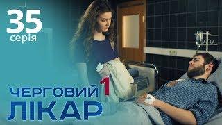 Черговий лікар. Серія 35. Дежурный врач. Серия 35.