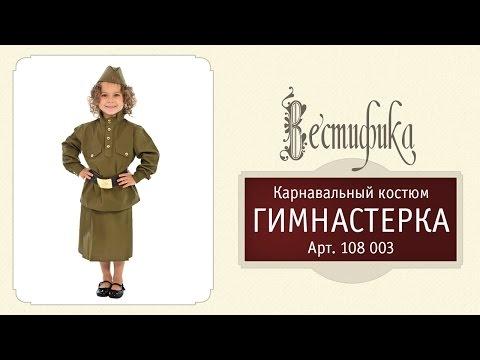 Военный комплект для детей Гимнастерка с юбкой от российского производителя Вестифика