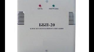 ББП-20 блок бесперебойного питания 12В/2А
