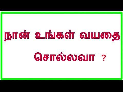 நான் உங்கள் வயதை சொல்லவா ?|Tamil IQ Test|Tamil Quiz|Tamil Quiz Game|Tamil Puzzle|