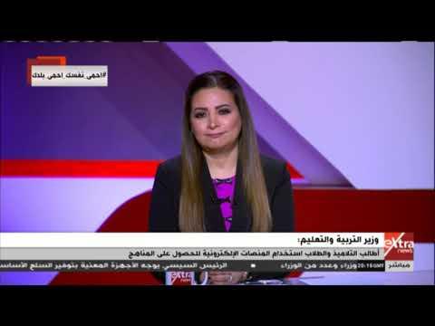 طارق شوقى: نضع اللمسات الأخيرة لمنصة تعليمية ضخمة فى كل...