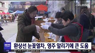 영주역 환상선 눈꽃열차 성황/ 안동MBC