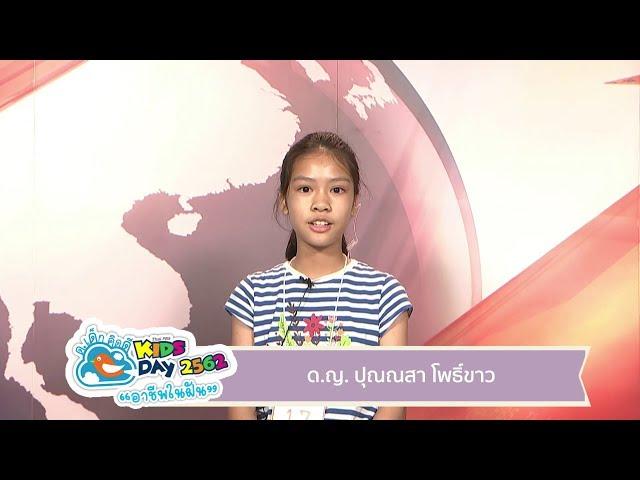 ด.ญ.ปุณณสา โพธิ์ขาว  ผู้ประกาศข่าวรุ่นเยาว์ คิดส์ทันข่าว ThaiPBS Kids Day 2019