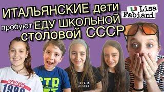 ИТАЛЬЯНСКИЕ дети пробуют ЕДУ ШКОЛЬНОЙ СТОЛОВОЙ СССР | #лизафабиани #lisafabiani