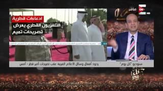 كل يوم - عمرو أديب لـ قطر: الفلوس مش بتصنع دول .. الدول هي اللي بتصنع الفلوس