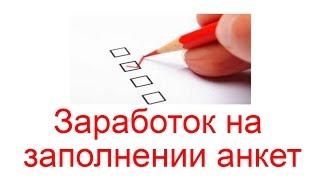 Заработок на заполнении анкет, просто и без вложений