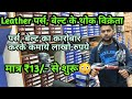 Leather Wallet & Belt Wholesale Market In Sadar Bazar At cheap price