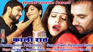 Kaali Raat | Pradeep Boora, Pooja Hooda | Sonam Tiwari, Paramjeet Guliya | Haryanvi Video Songs
