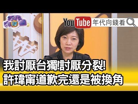 精華片段》姚惠珍:許瑋甯搶了別人的機會所以被人家擺道?!【年代向錢看】