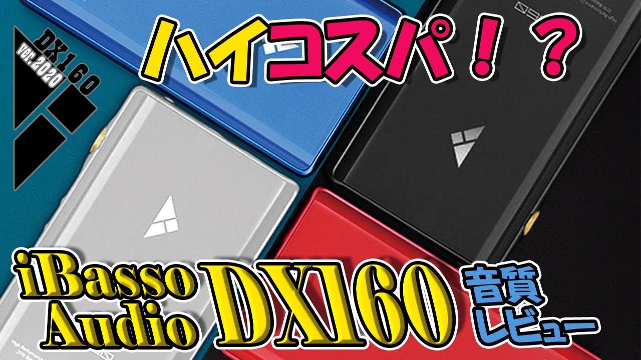 ハイコスパ!?「DX160 ver.2020」音質レビュー!!