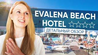 Evalena Beach Hotel Подробный обзор отеля и номера Плюсы и минусы Лайфхак с розетками
